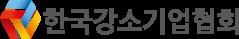 한국강소기업협회